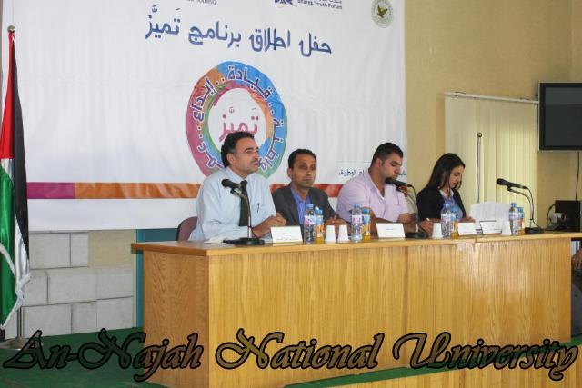 09.10.2012, حفل اطلاق برنامج تميز 5