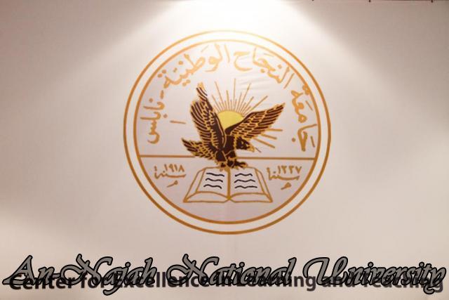 1.06.2012 المؤتمر الوطني في التميز في التعلم والتعليم العالي 44