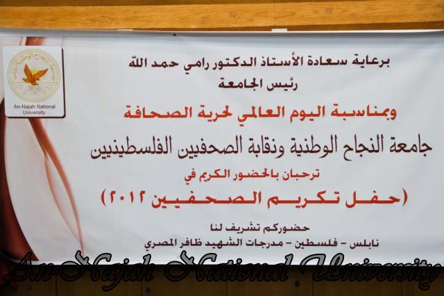 10.05.2012 حفل تكريم الصحفيين الفلسطينيين بمناسبة اليوم العالمي لحرية الصحافة