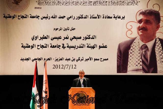12.07.2012 حفل تأبين المرحوم د. صبحي الطيراوي 18
