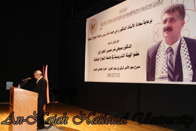 12.07.2012 حفل تأبين المرحوم د. صبحي الطيراوي 5