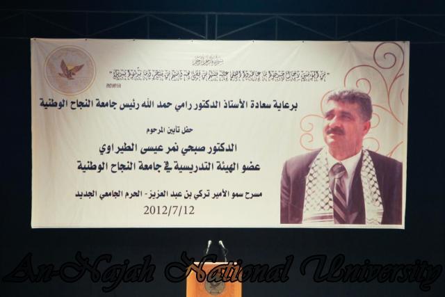 12.07.2012 حفل تأبين المرحوم  صبحي الطيراوي