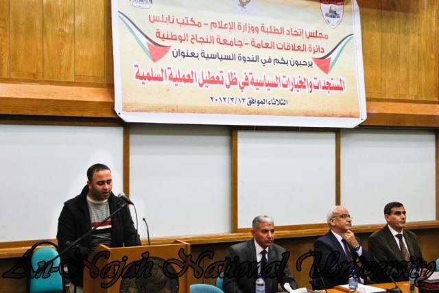 13.03.2012 ندوة الدكتور صائب عريقات، والدكتور ناصر اللحام