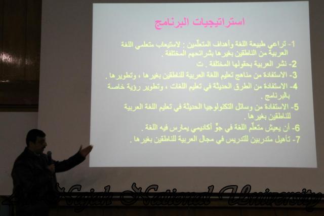 16.02.2012 حفل اطلاق برنامج اللغة العربية للناطقين بغيرها 6