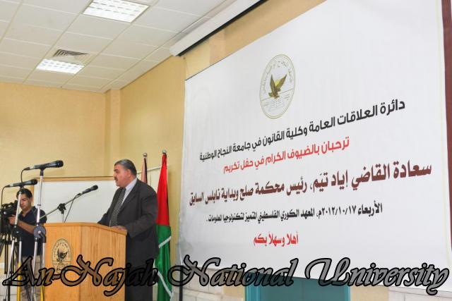 17.10.2012, حفل تكريم القاضي إياد تيم 1