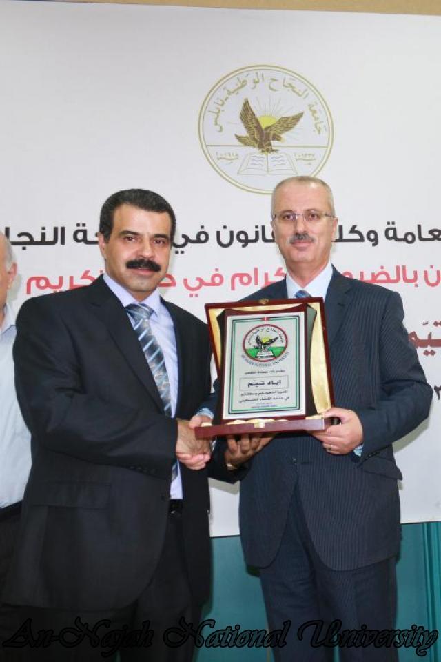 17.10.2012, حفل تكريم القاضي إياد تيم 12