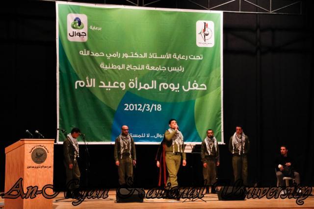18.03.2012 حفل نقابة العاملين لتكريم العاملات في الجامعة 10