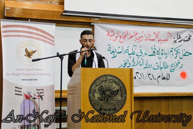 23.10.2011, تكريم الاوائل وطالبات التجويد   كلية الشريعة 2