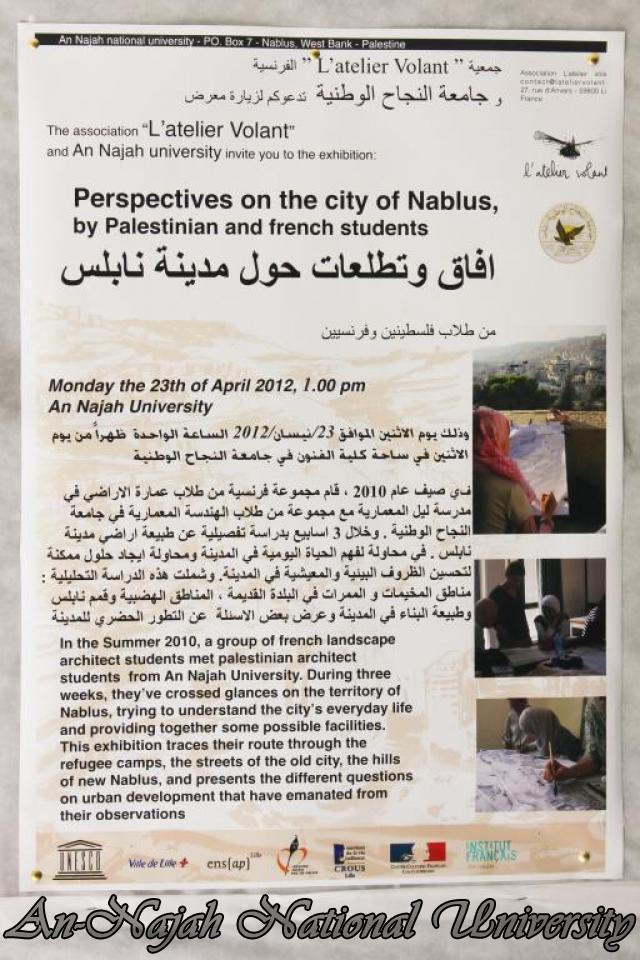 24.04.2012 معرض آفاق وتطلعات حول مدينة نابلس