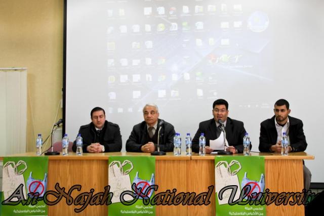 27.02.2012 الأكياس البلاستيكية في فلسطين  مشاكل وحلول