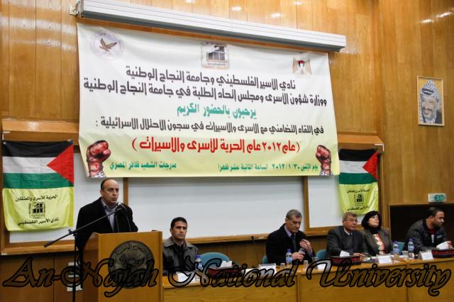 30.01.2012  لقاء تضامني مع الاسرى والاسيرات 15