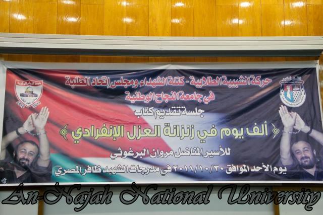 30.10.2011 ألف يوم في زنزانة العزل الانفرادي