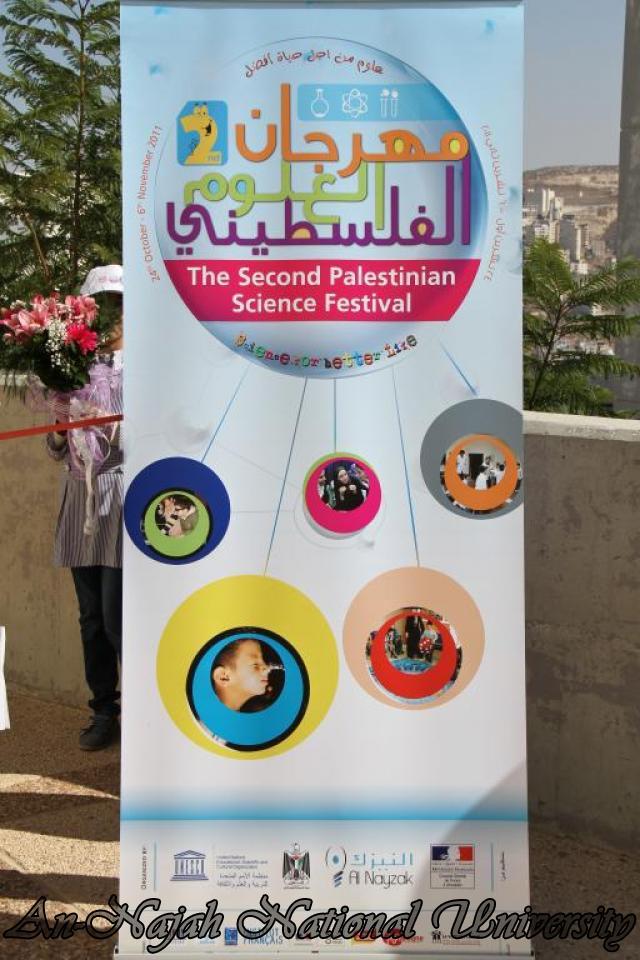 30.10.2011 مهرجان العلوم الفلسطيني الفرنسي الثاني 2011
