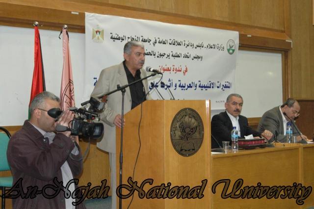31.03.2011, ندوة المتغيرات الاقليمية واثرها على الساحة الفلسطينية 2