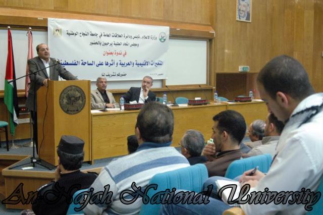 31.03.2011, ندوة المتغيرات الاقليمية واثرها على الساحة الفلسطينية 6