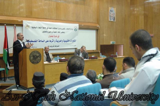 31.03.2011, ندوة المتغيرات الاقليمية واثرها على الساحة الفلسطينية 8