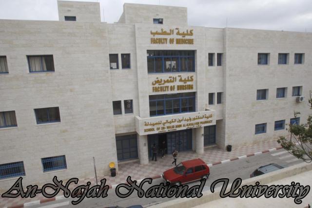 كلية الطب والتمريض والصيدلة