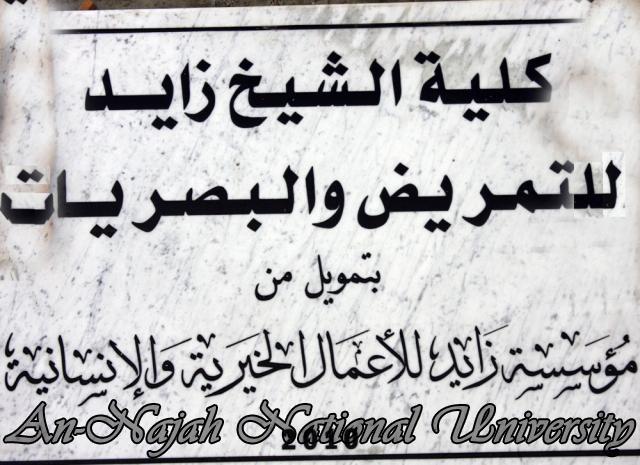 جولة مصورة في جامعة فلسطينية Al%20Najah%20New%20Campus%20(45)_1
