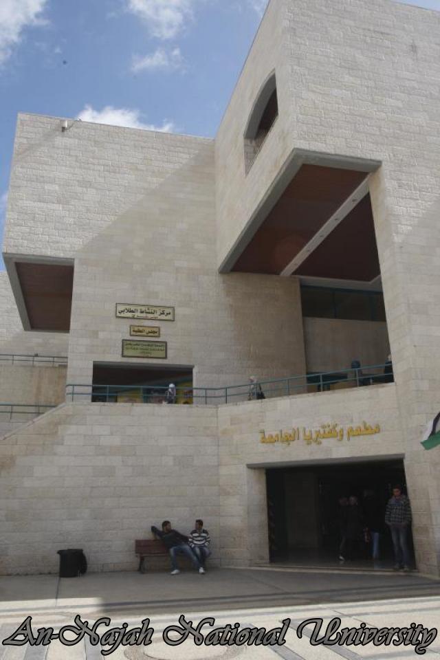 جولة بالصور  في جامعة فلسطينة عريقة Old%20Campus%20(41)